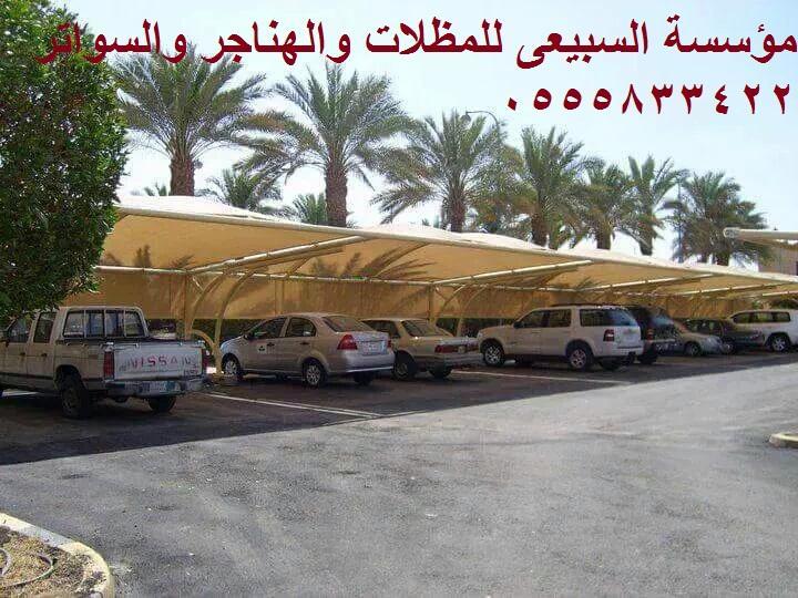 مظلات مواقف السيارات 0555833422 السبيعي المظلات والسواتر