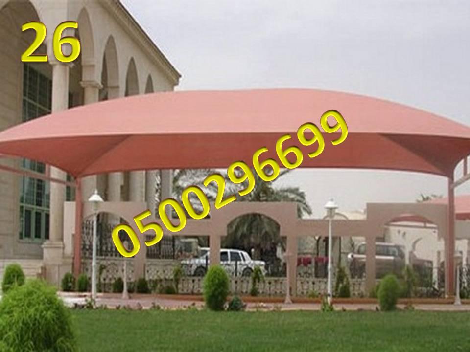مؤسسة السبيعي للمظلات والسواتر 0500296699