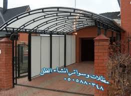 انشاء الظل لعمل وتركيب المظلات والسواتر السعودية 0505880348
