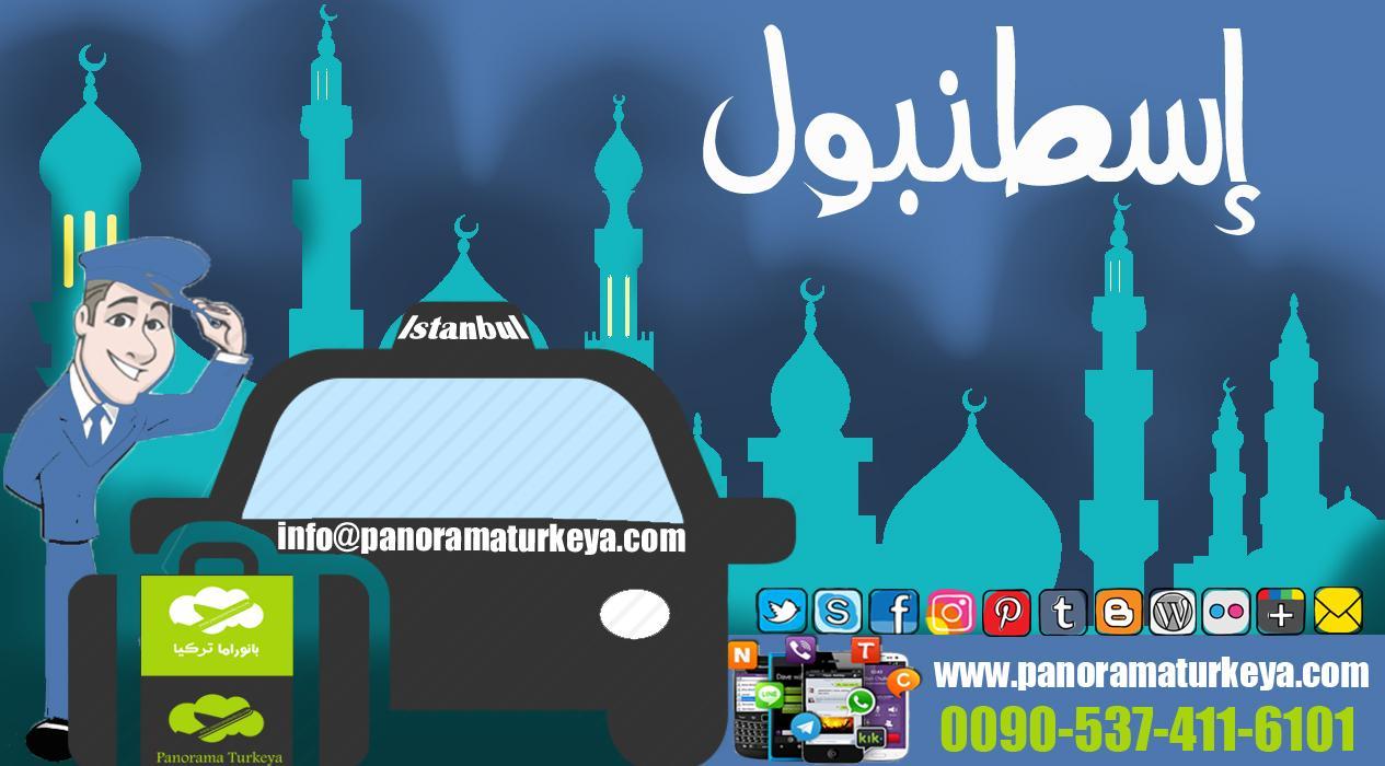إيجار السيارة مع سائق عربي في اسطنبول