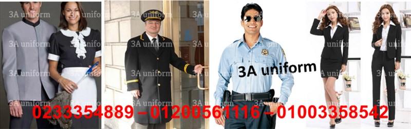أفضل شركة يونيفورم فنادق01003358542–01200561116(شر 976175706