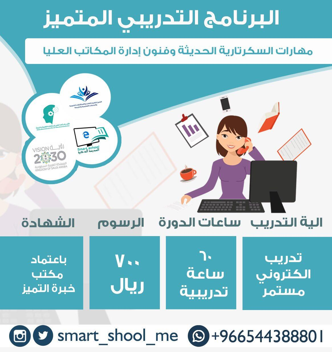 البرنامج التدريبي المتميز (مهارات السكرتارية