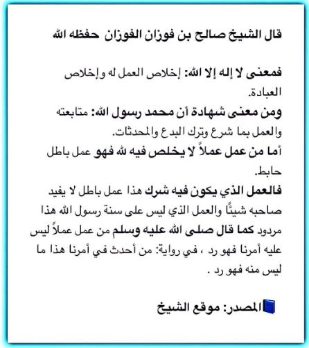 معنى الله الشيخ صالح الفوزان
