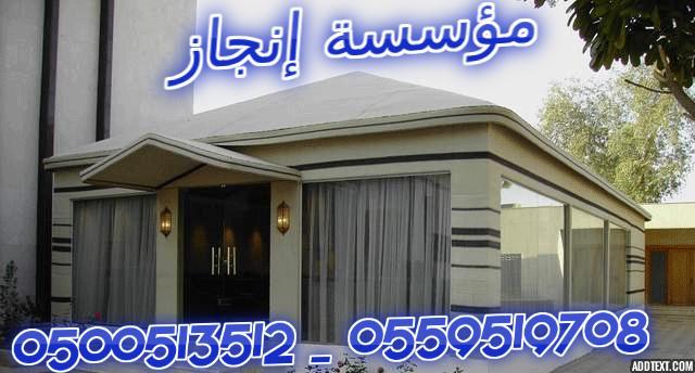 تصميمات منوعة مختلف انواع المظلات والسواتر 0500513512 0559519708