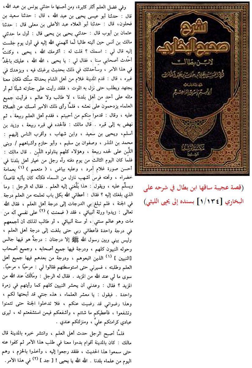 قصة عجيبة في فضل طلب العلم و آثاره