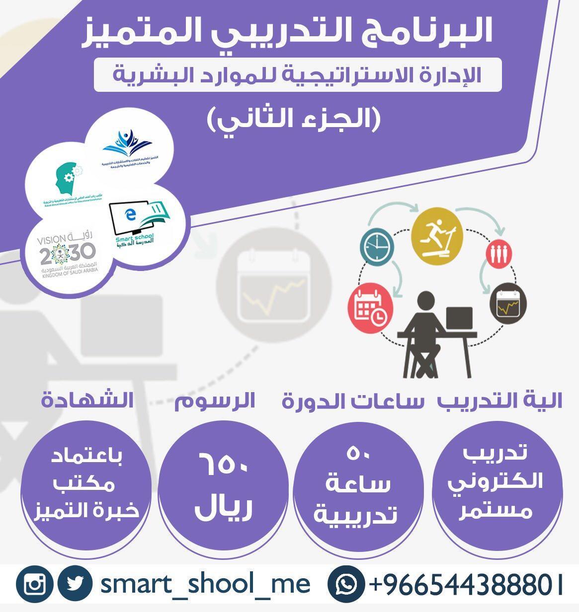 البرنامج التدريبي (الإدارة الاستراتيجية البشرية 931060649.jpg