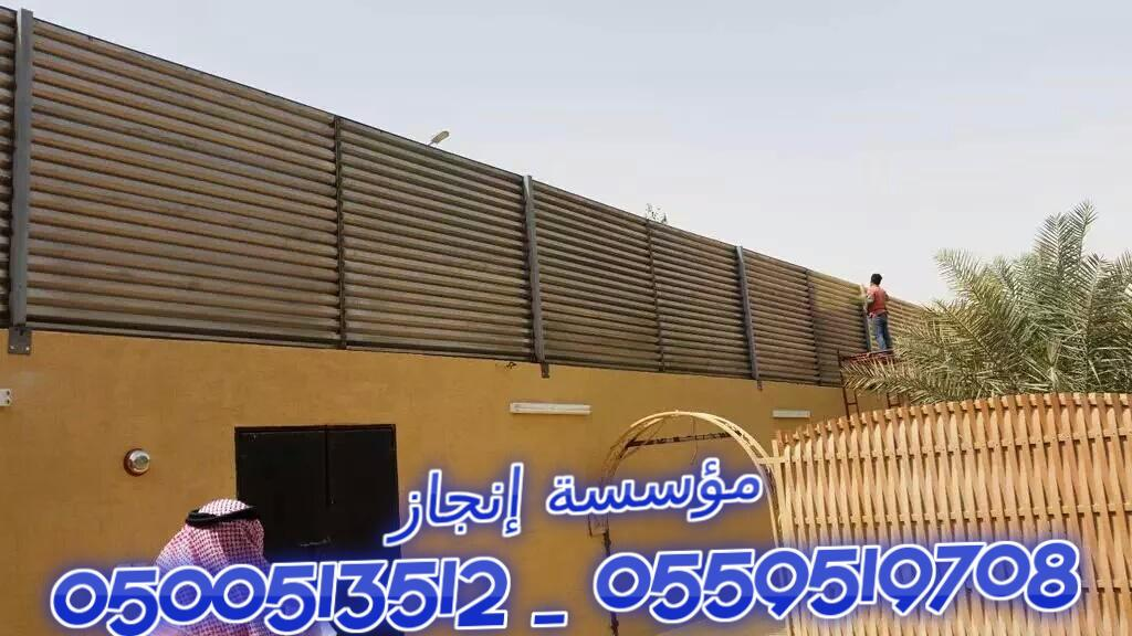 متخصصون صناعة مظلات سواتر مميزة ورائعه 0500513512 0559519708
