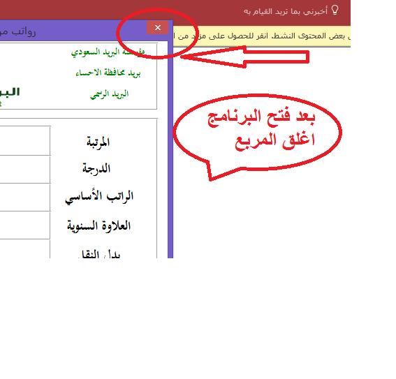 سلم رواتب مؤسسة البريد السعودي
