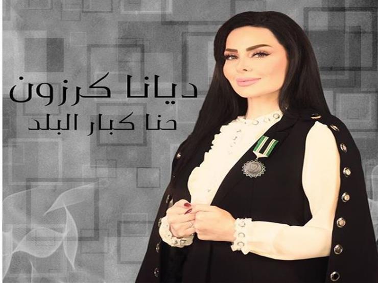 اغنية ديانا كرزون حنا كبار البلد