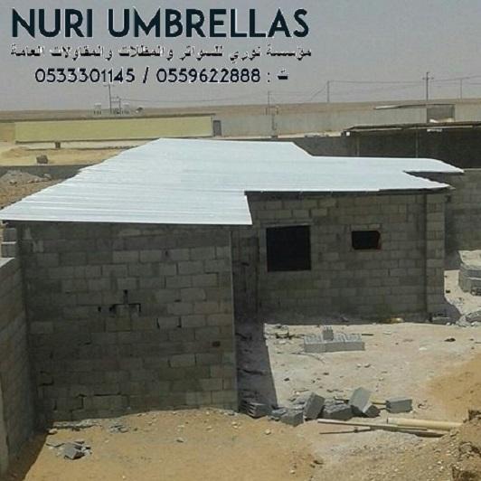 لدينا اشكال متميزة السواتر المظلات 0533301145 0559622888