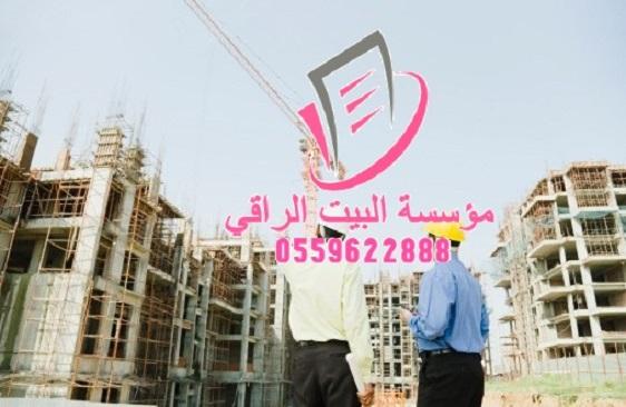 تتميز مؤسسة البيت الراقي بأسعارها المنافسة دائما 0559622888