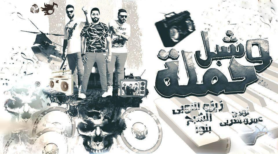 مهرجان شبل وحملة فريق الاحلام2018
