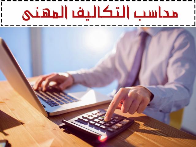 كورس محاسبة التكاليف | تدريب محاسبين | شهادات معتمدة | كورسات محاسبة 330131219