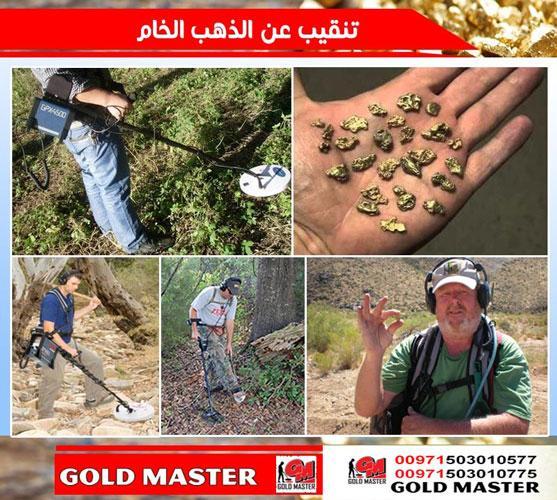جهاز الذهب الخرمه جهاز 4500 579574540.jpg