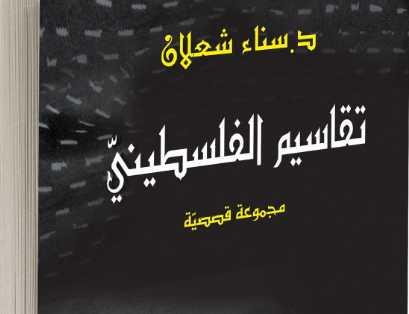 دلالة المفارقة في قصة المنجل للقاصة الدكتورة سناء الشعلان بقلم : أ.د حسين بوحسون