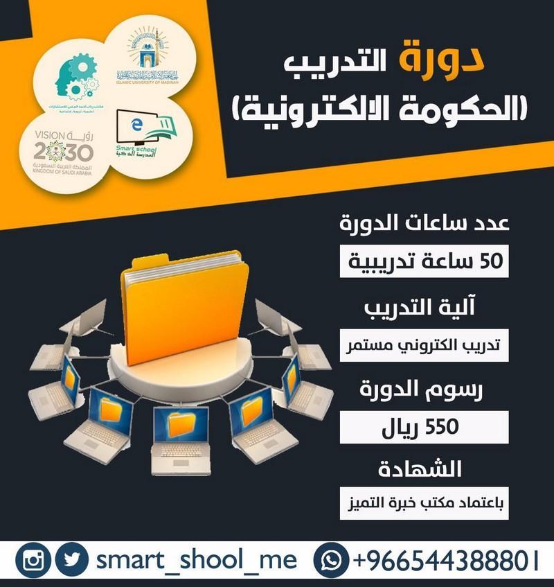البرنامج التدريبي (الحكومة الالكترونية) الكتروني 592794387.jpg