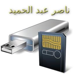 Disk Storage Format Tool 655338524.jpg