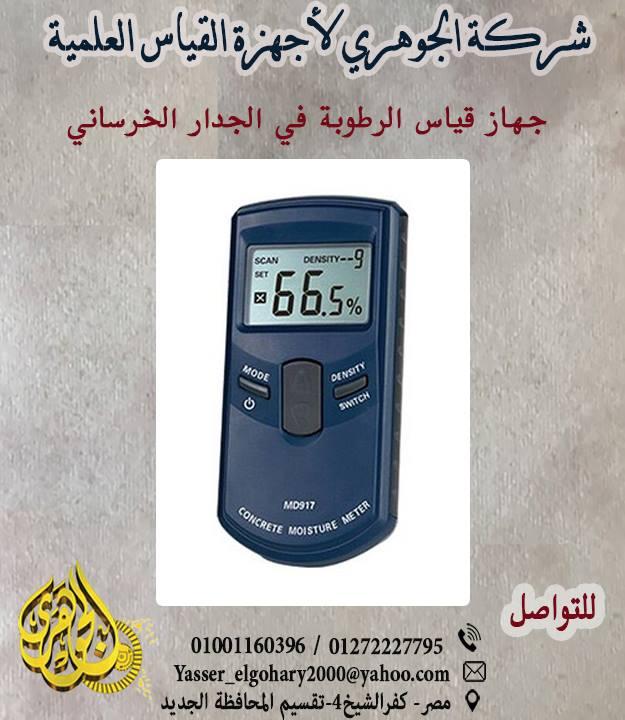 جهاز قياس الرطوبة الجدار الخرساني 711223842.jpg
