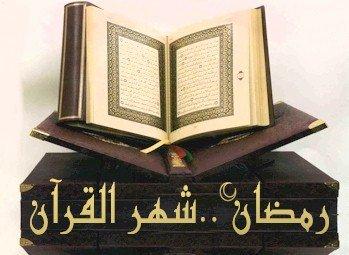 مسابقة محبة القرآن الكريم 1439 هجرية  685311663