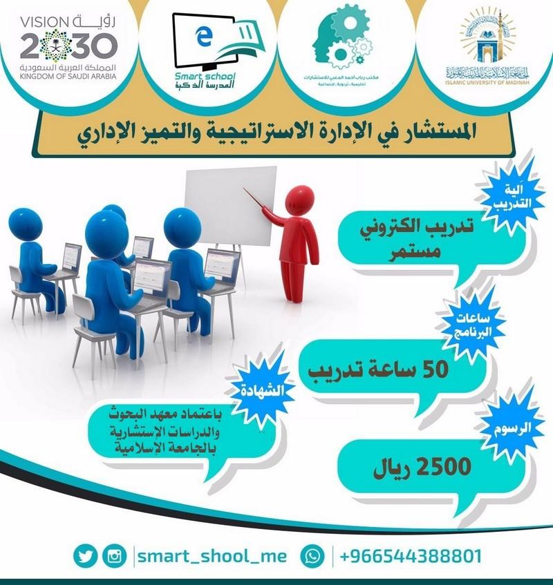 البرنامج التدريبي المستشار الإدارة الاستراتيجية