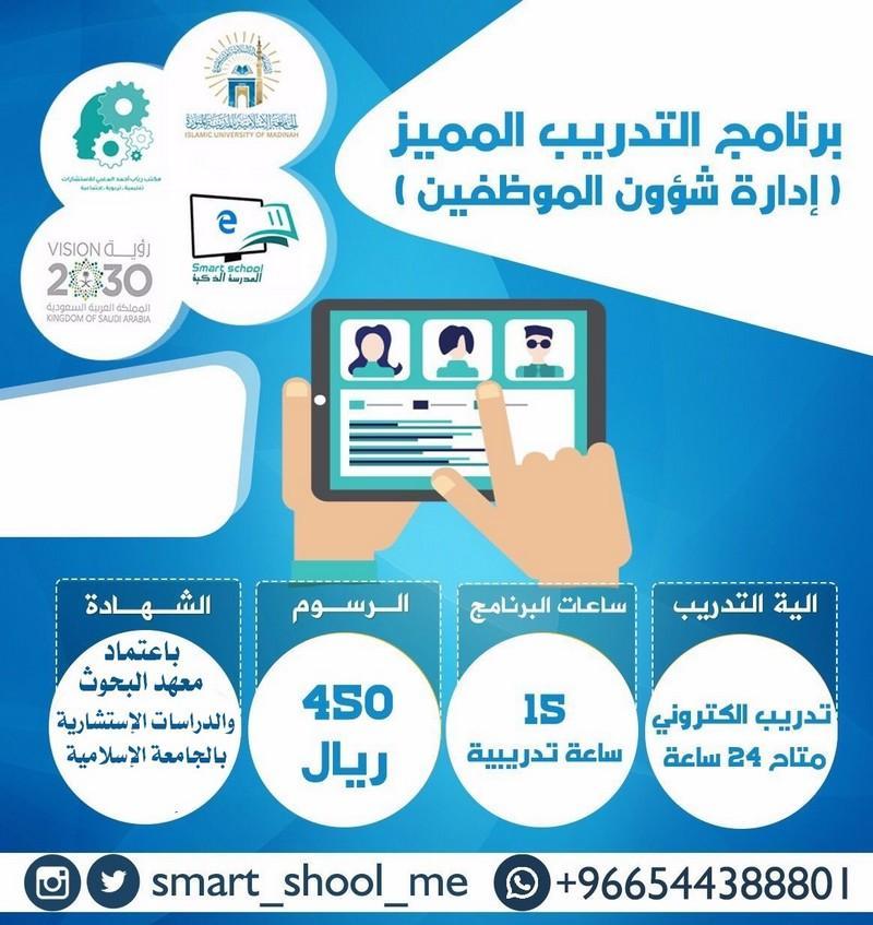 البرنامج التدريبي (إدارة الموظفين) الكتروني 473819688.jpg