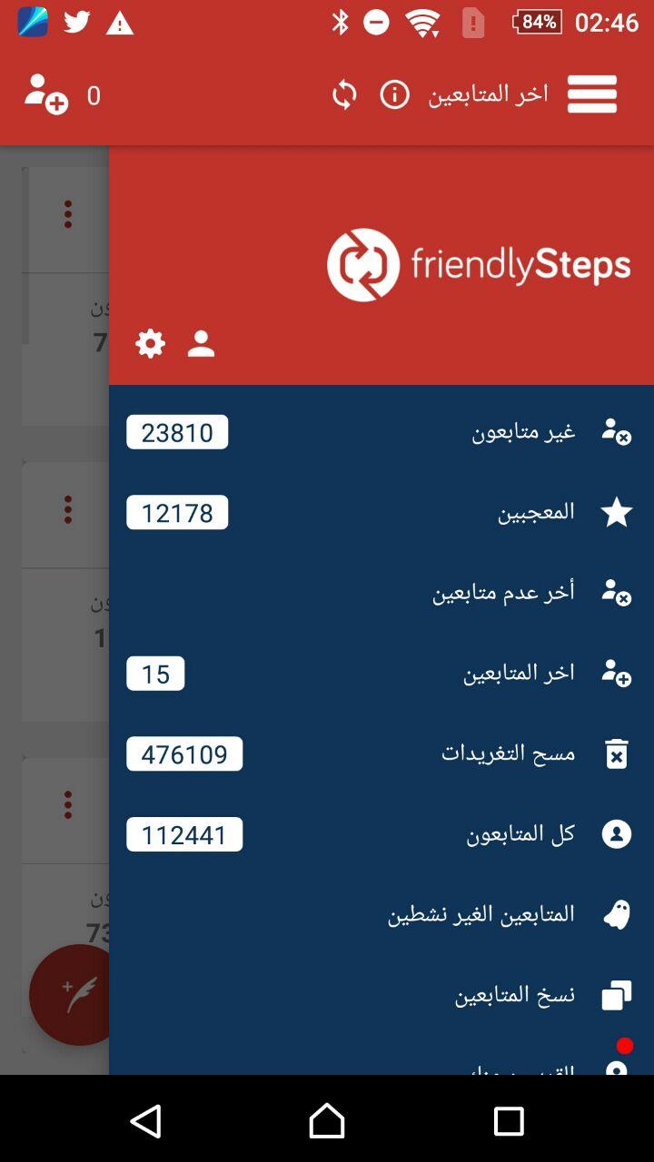 تطبيق فريندلي ستيبس لإدارة حساباتك تويتر