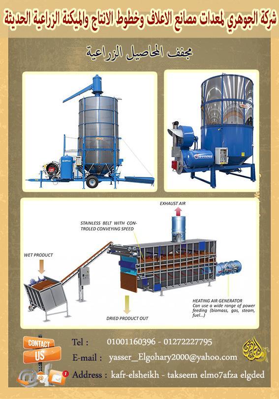 ماكينة تجفيف المحاصيل الزراعية شركة 611670730.jpg