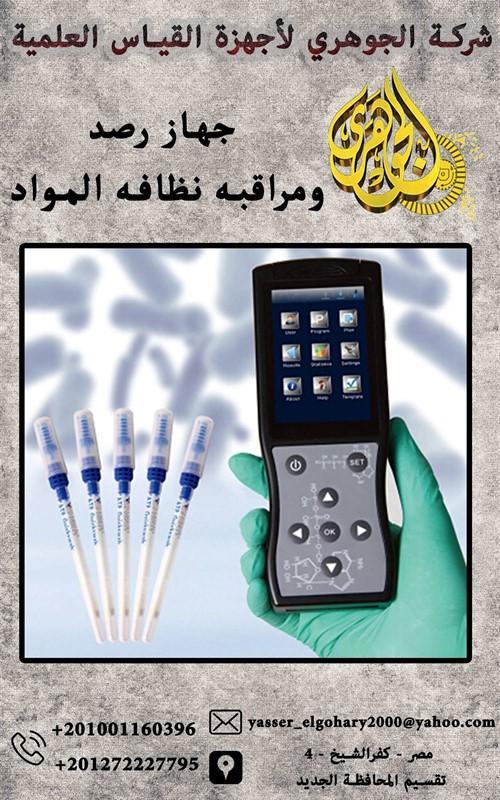 جهاز ومراقبه نظافه المواد شركة 513457718.jpg