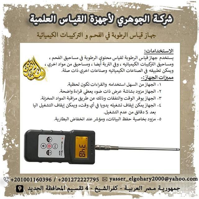 جهاز رطوبة الفحم والتركيبات الكيميائية 260432982.jpg