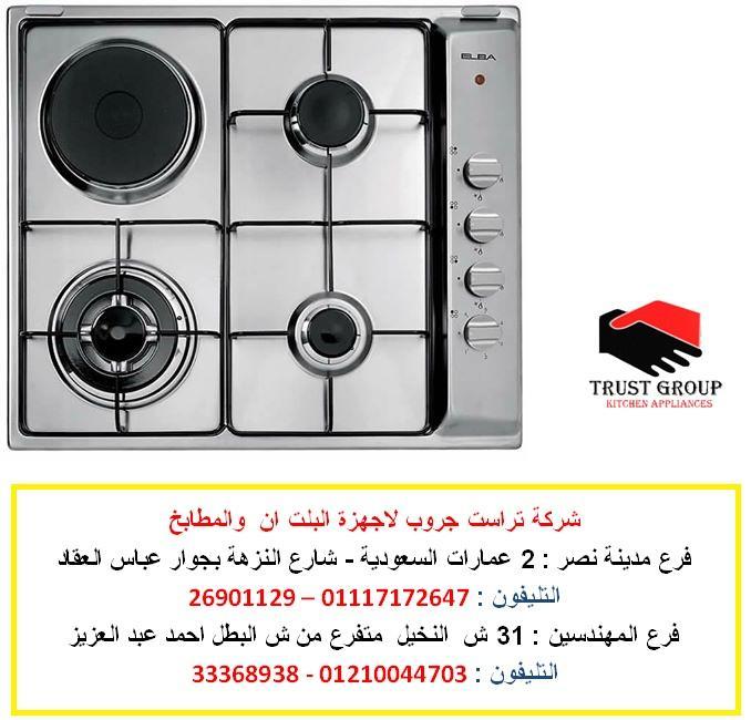 مسطح 4 شعلة غاز وكهرباء - افضل سعر  01210044703 520721155