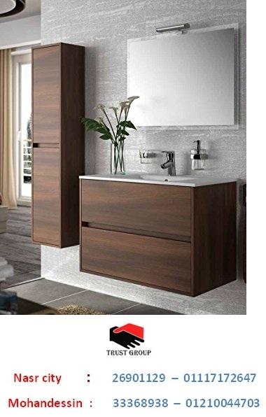 وحدات خشب للحمامات -  اسعار مميزة   01117172647    227517875