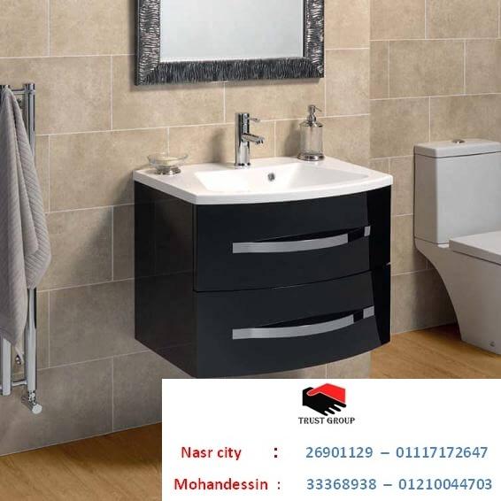 وحدات خشب للحمامات -  اسعار مميزة   01117172647    343598889
