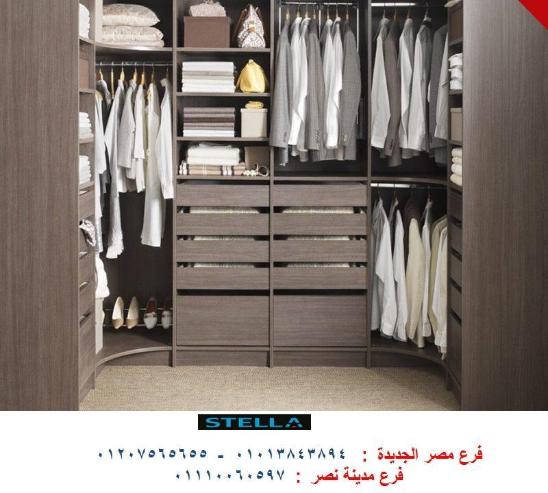 dressing  room  - افضل سعر   (  للاتصال  01207565655  ) 271440607