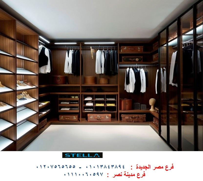 dressing  room  - افضل سعر   (  للاتصال  01207565655  ) 367668412