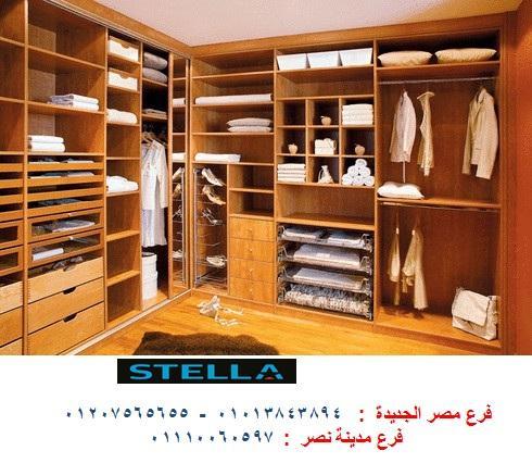 dressing  room  - افضل سعر   (  للاتصال  01207565655  ) 512956743