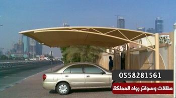 مؤسسة المملكة متخصصة اعمال المظلات والسواتر