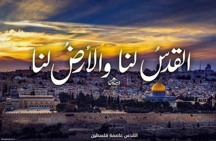 الأرض لنا والقدس لنا mp3 966774358