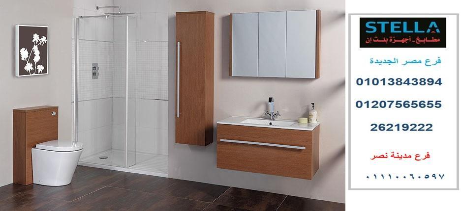 افضل وحدات حمام  (  فرع مدينة نصر 01110060597 ) 273936665