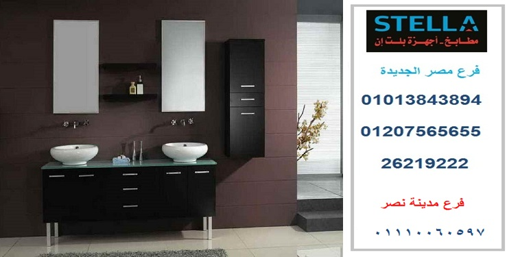 افضل وحدات حمام  (  فرع مدينة نصر 01110060597 ) 302367671