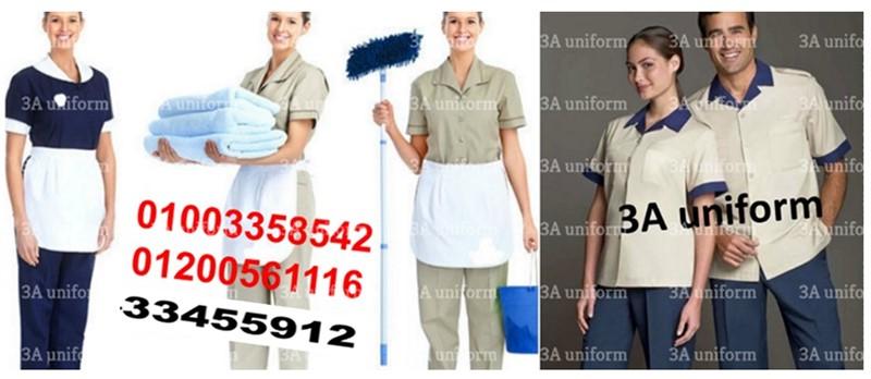 شركة تصنيع يونيفورم هاوس كيبنج01003358542–01200561116–0233455912 441831617