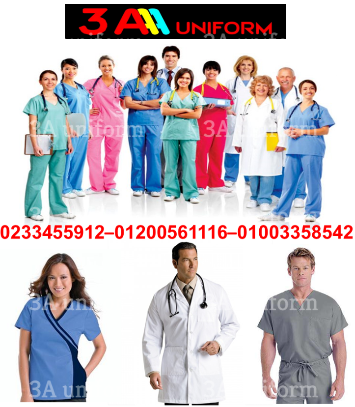 يونيفورم_افضل ملابس سكراب01003358542–01200561116–0233455912 850218803