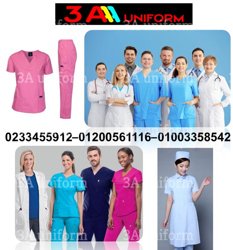 ملابس غرف العمليات01003358542–01200561116–0233455912 896420490