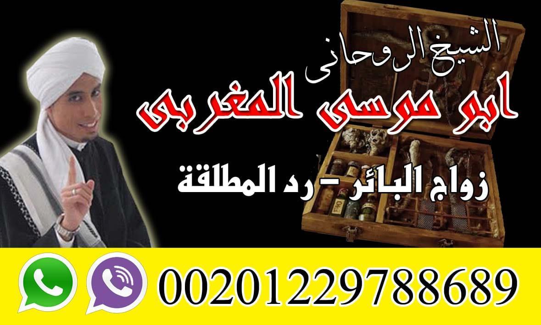 اصدق روحاني مجرب مضمون 00201229788689