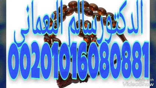 اصدق معالج روحانى بالبحرين00201016080881 110212267.jpg