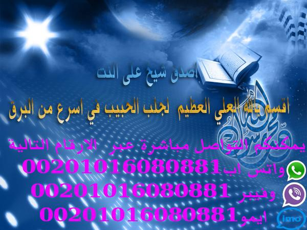 اصدق معالج روحاني الامارات00201016080881