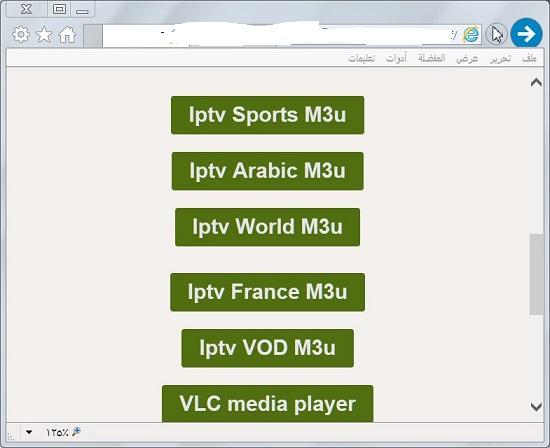 موقع يمنحك سيرفر iptv اربعة