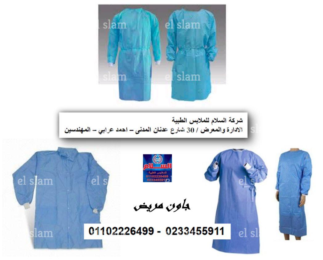 شركة توريد مستلزمات المريض_( شركة السلام للملابس الطبية 01102226499 ) 241318563