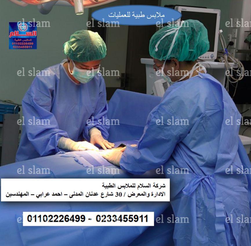 باكتة ولاده -فرش عمليات جراحية استخدام مره واحده -( شركة السلام للملابس الطبية 01102226499 ) 798393225