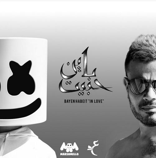 تحميل واستماع اغنيه عمرو دياب ومارشميلو باين حبيت 2018 الألبوم