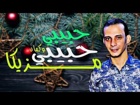 افجر ميكس حبيبي وكمان حبيبي اوشه مزيكا 2019